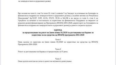 Photo of Продолжен рокот за поднесување барања за ИПАРД Програмата