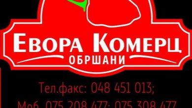 Photo of Најдобри производи од светските брендови, со најдобри цени, во Земјоделските аптеки на ЕВОРА КОМЕРЦ