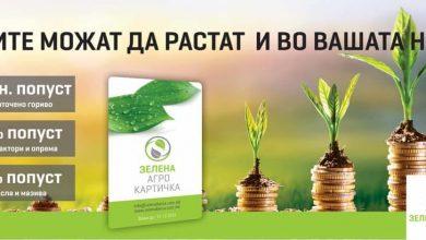 Photo of Со Зелена агро картичка  штедете ги вашите тешко заработени пари!