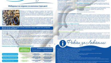 Photo of Lactalis MK Mlekarnica, советува- избирање на опрема за молзење ( прв дел)