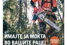 Photo of СИНПЕКС ДОО Битола- акциска продажба на HUSQVARNA