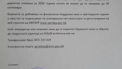 Photo of На 30 септември истекува рокот за поднесување барања за субвенции