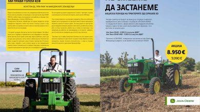 Photo of СИНПЕКС ДОО Битола Ви го нуди најмоќниот трактор John Deere од серијата 5D