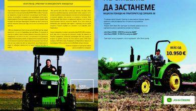 Photo of Само во СИНПЕКС ДОО Битола, ќе добиете најповолни цени за John Deere 3B со кабина