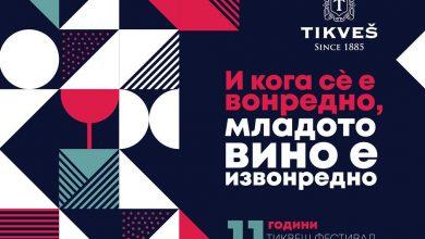 """Photo of 11-ти Фестивал на младо вино на """"Тиквеш"""": И кога сѐ е вонредно, младото вино е извонредно"""