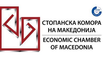 """Photo of Стопнаска комора на Македонија: """"Македонската економија во тековниот и во пост-Ковид 19 периодот"""""""
