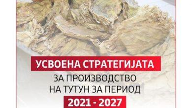 Photo of Заев: Усвоена е Стратегијата за производство на тутун 2021-2027