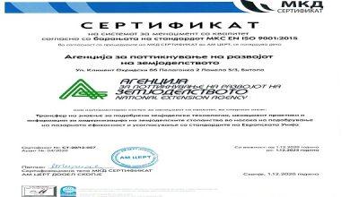 Photo of Државната АПРЗ со седиште во Битола доби сертификат ISO 9001